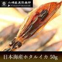 ★【メール便で料無料】日本海産のホタルイカ肝ごと干しちゃいました♪【ホタルイカ素干し】【珍味】