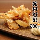 【 業務用エイヒレ500g】 - えいひれ・おつまみ・珍味【...