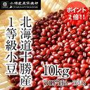 北海道から発送!北海道産十勝産1等級 小豆/10kg入