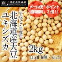 【ポイント2倍】平成27年度産北海道産大豆(ユキシズカ)/北海道から発送/2kg/送料無料