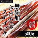無添加とば500g・まだ化学調味料だらけの鮭とばを食べますか?頑固社長の安心の無添加