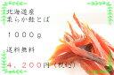 【送料無料・日付指定不可】柔らか鮭とばスティック(1kg)北海道産- さけとば 鮭とば