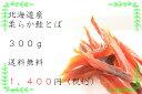【送料無料・日付指定不可】柔らか鮭とばスティック(300g)北海道産- さけとば 鮭とば