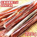 北海道産無添加鮭とば220g メール便限定商品 ※メール便専...