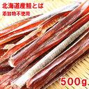 北海道産無添加鮭とば500g メール便限定商品 ※メール便専...