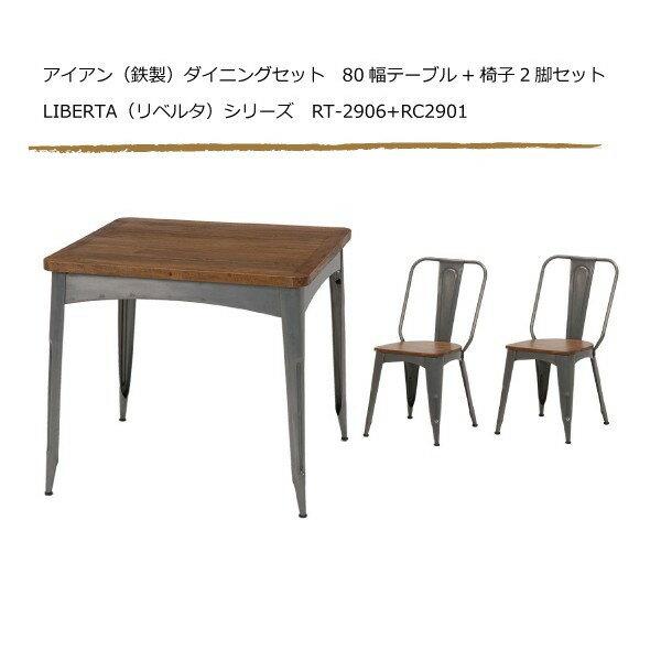 アイアン(鉄製)ダイニングセット 80幅テーブル+椅子2脚セット LIBERTA(リベルタ)シリーズ RT-2906+RC2901 送料無料(※沖縄、島嶼部は送料が必要です。個別お見積となります)【完全なスタイル】