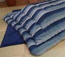 国産長方形こたつ布団厚掛敷セット 150巾コタツ用布団セット 藍色 縞柄