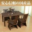 ハイタイプこたつ/ダイニングコタツセット 志賀TL150 SG色+椅子(由良)4脚 テーブル150センチ巾長方形 5点セット