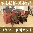 ハイタイプこたつ/ダイニングコタツセット 志賀TL150 SG色+椅子(由良)4脚+掛け布団(KF-502) テーブル150センチ巾長方形 6点セット