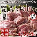 【送料無料】三和の純鶏名古屋コーチンもも肉1kg 創業明治3...
