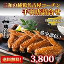 【送料無料】三和の純鶏名古屋コーチン 手羽唐3袋詰合