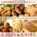 100個限定!さんわのHappyBag[福袋]人気の6商品で総重量1.88Kg!4,618円【送料無料】