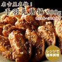 さんわの手羽唐 900g 創業明治33年さんわ 鶏三和 レンジで簡単調理 名古屋名物