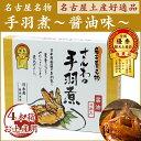 【創業明治33年さんわ】【鶏三和】国産手羽先使用さんわの手羽煮 醤油4本箱