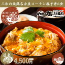【送料無料】三和の純鶏名古屋コーチン親子丼6食詰合