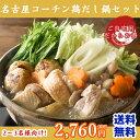 送料無料 ご自宅用三和の純鶏 名古屋コーチン鶏だし鍋セット