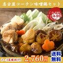 送料無料 ご自宅用三和の純鶏 名古屋コーチン味噌鍋セット
