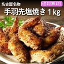 【名古屋めし】【送料無料】【名古屋名物】【手羽先】【鶏肉】【コラーゲン】【約27本入】さんわの手羽先塩焼き 1kg