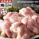 送料無料 三和の純鶏名古屋コーチンむね肉1kg 創業明治33年さんわ 鶏三和 地鶏 鶏肉 冷蔵 4〜5人用