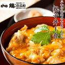 三和の純鶏名古屋コーチン親子丼1食 創業明治33年さんわ 鶏三和 地鶏 鶏肉