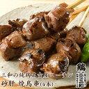 三和の純鶏名古屋コーチン 砂肝焼鳥串(4本) 創業明治33年さんわ 鶏三和 地鶏 鶏肉