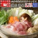 【送料無料】三和の純鶏名古屋コーチンコラーゲン鶏白