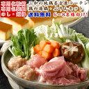 【送料無料】三和の純鶏名古屋コーチン 鶏白湯鍋・ぷ