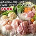 【送料無料】三和の純鶏名古屋コーチン鍋 水炊き・鶏