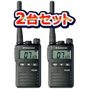 【送料無料】《FTH-307×2》無線機(スタンダード/特定小電力トランシーバー)免許不要の超小型軽量・特定小電力無線機を2台セットで販売!(FTH307)