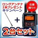《VXD20×2》【ロングアンテナプレゼント中!】【送料無料】5Wトランシーバー2台セット(スタンダード/業務用簡易無線機)(VXD-20)