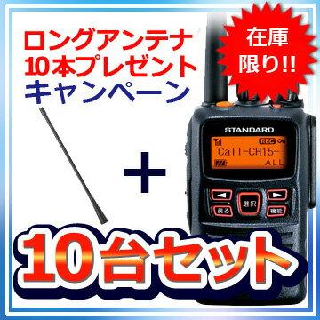 《VXD20×10》【ロングアンテナプレゼント中!】【送料無料】5Wトランシーバー10台セット(スタンダード/業務用簡易無線機)(VXD-20)