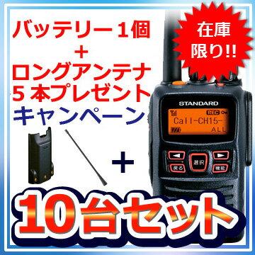 《VXD20×10》【バッテリー+ロングアンテナプレゼント中!】【送料無料】5Wトランシーバー10台セット(スタンダード/業務用簡易無線機)(VXD-20)