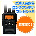 《VXD9》【在庫限り】ロングアンテナプレゼント!【送料無料】5Wデジタル簡易無線機(スタンダード/業務用簡易無線機)オールインワンパッケージのハイパワートランシーバー!八重洲無線/YAESU