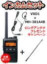 【送料無料】《VXD1,MH-381A4B》純正イヤホンマイク付きのインカムセット!(スタンダード/業務用簡易無線機)小型・軽量のハイパワートランシーバー!