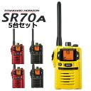 《SR70A/5台セット》スタンダード ホライゾン/特定小電力トランシーバー