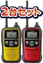 【送料無料】《IC-4110×2》無線機2台セット(アイコム/特定小電力トランシーバー)大音量スピーカー&選べる4色!免許不要の軽量小型トランシーバーを2台セットで販売!(IC4110)