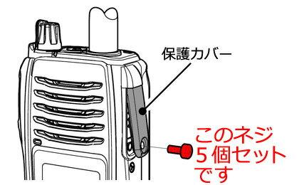 【ネコポス(メール便)対応可能】《8810010430 × 5P》(アイコム/保護カバー取付用ビス)マイク端子保護カバー取付用ビス×5個セット 業務用簡易無線 用