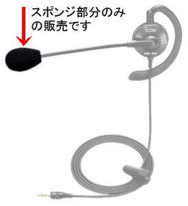《HS-99の風防キャップ/6910021600》(アイコム/HS-99のマイクのスポンジカバー) 風防キャップ 特定小電力無線機・トランシーバー 用