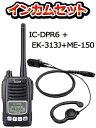 【送料無料】《IC-DPR6,EK-313J+ME-150》5W無線機イヤホンマイク付きのインカムセット!(アイコム/業務用簡易無線機)資格不要のハイパワーデジ...