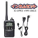 《IC-DPR3,HM-166LS》1W無線機イヤホンマイク...