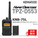 《TPZ-D553MCH》【ネックストラッププレゼント中!】【送料無料】5W無線機(ケンウッド/業務用簡易無線機)ライセンスフリーのデジタル...