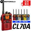 【送料無料】《CL70A》(モトローラ/特定小電力トランシーバー)耐久性に優れた薄型トランシーバー