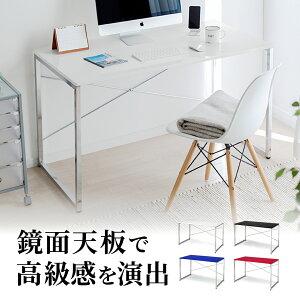 パソコンデスク高級感ある光沢天板おしゃれ(ブラック・レッド・ホワイト・ブルーから選択)幅120cm×奥行き60cmPCデスク