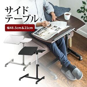 ノートパソコンスタンド サイドテーブル テーブル キャスター サンワダイ