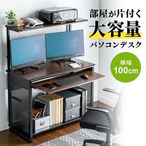 パソコンデスク幅100cm収納棚付木製天板キーボードテーブル付PCデスク