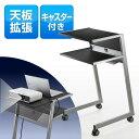 【送料無料】プロジェクター台(天板拡張機能付き) [100-DESK099]【サンワダイレクト限定】