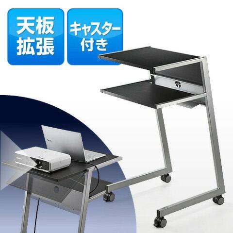 プロジェクター台(天板拡張機能付き) [100-DESK099]【サンワダイレクト限定】【送料無料】
