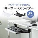 キーボードスライダー 収納 pcデスク 幅51cm デスク設置 クランプ 後付け キーボード マウス キーボード台 キーボードテーブル フルキーボード
