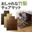チェアマット バンブー製 おしゃれ・竹・木目 96×120c...