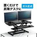 スタンディングデスク 高さ調整可能 ガス圧昇降 幅95cm ブラック 上下昇降式デスク 座り過ぎ解消 立ち姿勢で仕事 作業 エルゴノミクス リフティングテーブル リフトアップデスク スタンドアップデスク